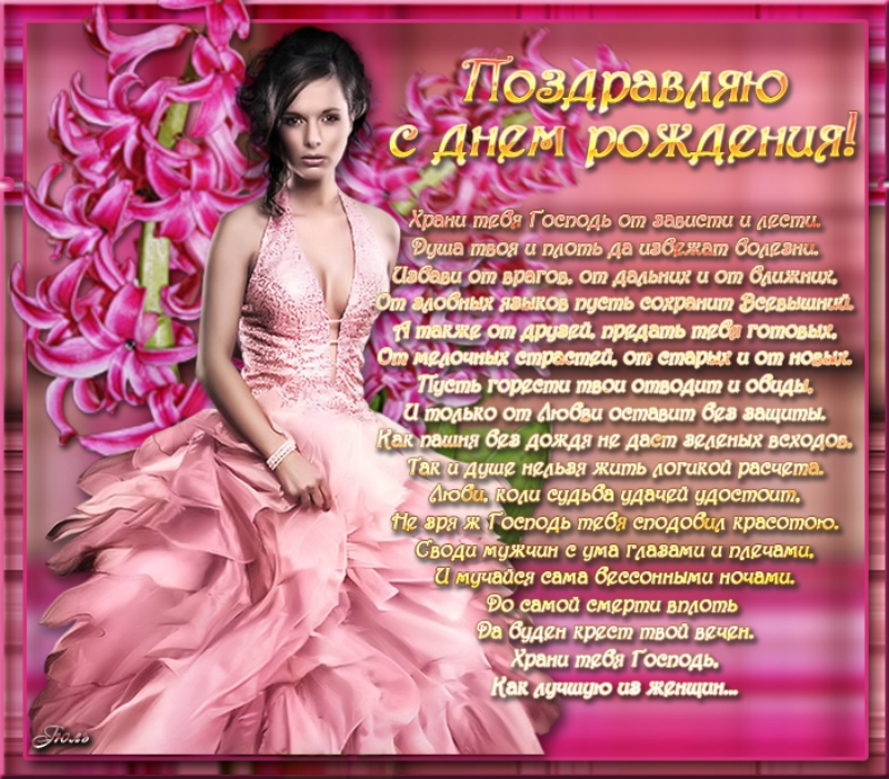 Сентиментальные поздравления с днем рождения женщине