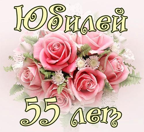 Поздравление для женщины 55 лет с днем рождения в картинках